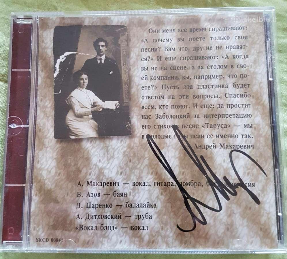 A.makarevičiaus autografuotas CD