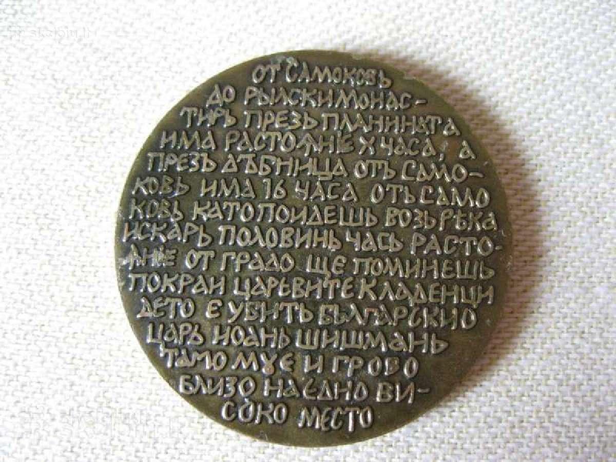 CCCP Medaliukas .zr. foto.