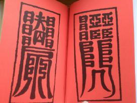 Kwan Lau, Feng Shui šiandien - nuotraukos Nr. 2