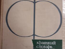 Filosofijos knyga 1966,pavadinima sklaidina